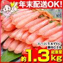 3L〜2L生本ずわい「かにしゃぶ」脚肉むき身 1kg超[生ズワイガニ 生ずわいがに 生ズワイ蟹 生ずわい蟹 ポーション…