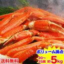 【1000円OFFクーポン】【業務用産地箱】2Lボイルずわい蟹肩脚 約5kg(20〜25肩)[脚肩|ボイル済み|茹で|ボイルずわ…