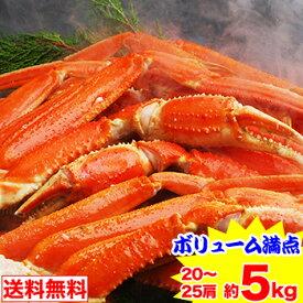 【業務用産地箱】2Lボイルずわい蟹肩脚 約5kg(20〜25肩)[脚肩|ボイル済み|茹で|ボイルずわい|ボイルズワイ|ボイルずわい蟹|ずわい蟹|ズワイ蟹|ズワイガニ|ズワイ|かに]