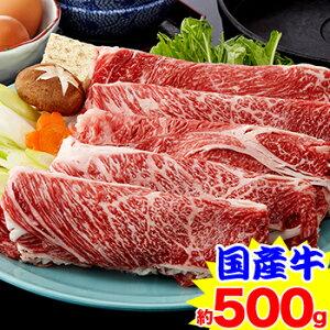 【2〜3等級】国産牛霜降り肩ロース 約500g
