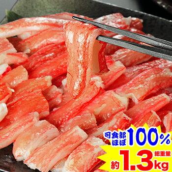 【折れ棒肉】生ずわい蟹むき身 1kg超[訳アリ|訳有り|理由あり|生ズワイガニ|生ずわいがに|生ズワイ蟹|生ずわい蟹|ポーション|剥き身|殻むき|脚のみ|ずわい蟹|かに|カニ]