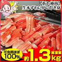 【折れ棒肉】生本ずわいがにむき身 1kg超[訳アリ|訳有り|理由あり|生ズワイガニ|生ずわいがに|生ズワイ蟹|生ず…