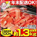 【折れ棒肉】生本ずわいがにむき身 1kg超[訳アリ 訳有り 理由あり 生ズワイガニ 生ずわいがに 生ズワイ蟹 生ず…