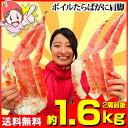 ボイルたらば蟹肩脚 2肩【送料無料】[ボイル済み|かに|カニ|蟹|たらば蟹|タラバ蟹|タラバガニ|タラバ]