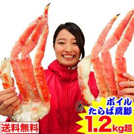 【クーポン併用でさらに1,000円OFF】ボイルたらば蟹肩脚 1.2kg超【送料無料】[ボイル済み|かに|カニ|蟹|たらば蟹|タラバ蟹|タラバガニ|タラバ]