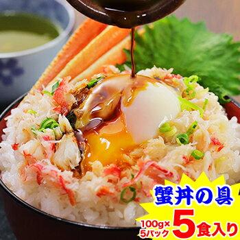 かに本舗 贅沢蟹丼の具 5食入[蟹丼|かに丼|カニ丼|かに|カニ|蟹]