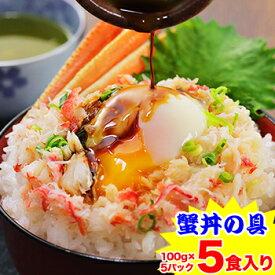 【クーポン併用でさらに1,000円OFF】かに本舗 贅沢蟹丼の具 5食入[蟹丼|かに丼|カニ丼|かに|カニ|蟹]