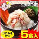 かに本舗 贅沢かに丼の具 5食入(かにみそ付き)[蟹丼|かに丼|カニ丼|かにみそ|蟹ミソ|かに|カニ|蟹]