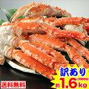 訳ありボイルたらば蟹肩脚 約1.6kg(2肩相当)【送料無料】【代引手数料無料】