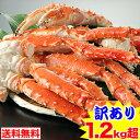 【1000円OFFクーポン】訳ありボイルたらば蟹肩脚 1.2kg超【送料無料】【代引手数料無料】