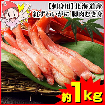 【刺身用】北海道産紅ずわい蟹 脚肉むき身約1kg[生食|生食用|生ベニズワイガニ|生べにずわいがに|生ベニズワイ蟹|生べにずわい蟹|ポーション|殻むき|脚のみ|かに|カニ|蟹]