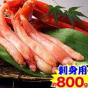 【11/26 01:59まで!1000円OFFクーポン】【刺身用】北海道産紅ずわい蟹 脚肉むき身 約800g[生食|生食用|生ベニズワイガニ|生べにずわいがに|生ベニズワイ蟹|生べにずわい蟹|ポーション|殻むき]