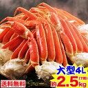 大型4Lボイルずわい蟹肩脚 7肩(約2.5kg)[脚肩|ボイル済み|茹で|ボイルずわい|ボイルズワイ|ボイルずわい蟹|ず…