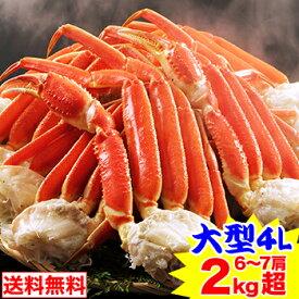 【クーポン併用でさらに1,000円OFF】大型4Lボイルずわい蟹肩脚 6〜7肩 2kg超[脚肩|ボイル済み|茹で|ボイルずわい|ボイルズワイ|ボイルずわい蟹|ずわい蟹|ズワイ蟹]