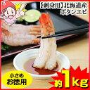 【刺身用】北海道産ボタンエビ 約1kg(小さめお徳用)