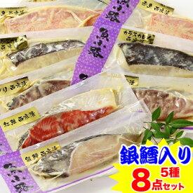 【銀鱈入り】京白味噌西京漬け 5種セット 約600g