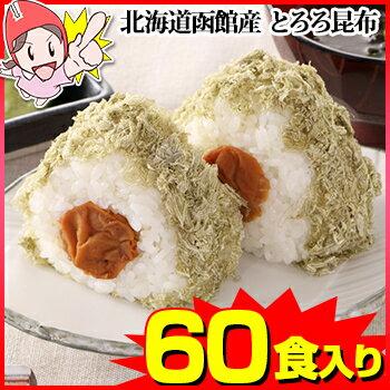 北海道函館産 とろろ昆布 60食入り(12個入り×5袋)
