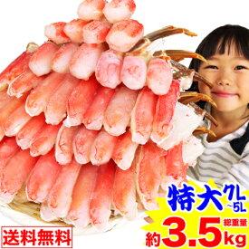 【クーポン併用でさらに1,000円OFF】特大7L〜5L生ずわい蟹半むき身満足セット 2.7kg超【総重量約3.5kg】【送料無料】[剥き身|生ズワイ|生ずわい蟹|生ズワイ蟹|ずわい蟹|ズワイ蟹]