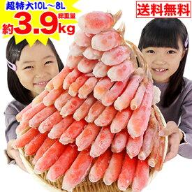 【クーポン併用でさらに1,000円OFF】超特大10L〜8L生ずわい蟹半むき身満足セット 3kg超【総重量約3.9kg】[剥き身|生ずわい|生ズワイ|生ずわい蟹|生ズワイ蟹|ずわい蟹|ズワイ蟹]