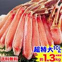 【1000円OFFクーポン】超特大10L〜8L生ずわい蟹半むき身満足セット 1kg超[剥き身|生ずわい|生ズワイ|生ずわい蟹|…