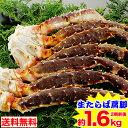 生たらば蟹肩脚 2肩前後【送料無料】[生タラバガニ|生タラバ蟹|生たらば蟹|特大|かに|カニ|蟹|たらば蟹|タラ…