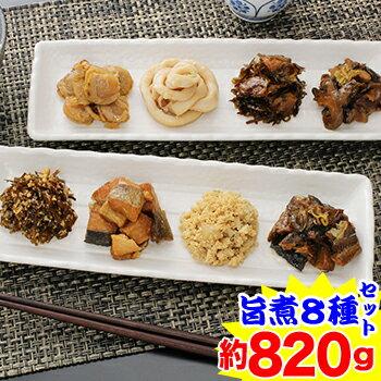 北海道海の幸 旨煮 8種セット 約870g