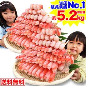 【クーポン併用でさらに1,000円OFF】生ずわい蟹「かにしゃぶ」むき身満足セット 4kg超【総重量約5.2kg】【送料無料】[剥き身|カット済み|生ずわい|生ズワイ|生ずわい蟹|生ズワイ蟹]