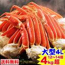 大型4Lボイル本ずわい蟹肩脚 12〜14肩 4kg超[脚肩|ボイル済み|茹で|ボイルずわい|ボイルズワイ|ボイルずわい蟹…