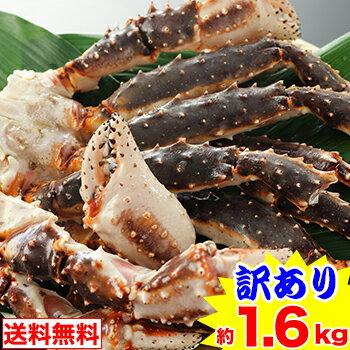 訳あり生たらば蟹肩脚 約1.6kg【送料無料】[訳アリ|訳有り|理由あり|生タラバガニ|生タラバ蟹|生たらば蟹|特大|かに|カニ|蟹|たらば蟹|タラバ蟹|タラバガニ|タラバ]