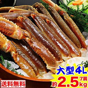 大型4L生ずわい蟹肩脚 7肩(約2.5kg)【送料無料】[生ズワイガニ|生ずわいがに|生ずわい蟹|肩脚のみ|ずわい蟹|ズワイ蟹|ズワイガニ|ズワイ|かに]