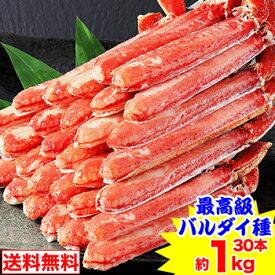 【最高級バルダイ種】特大5Lボイル大ずわい蟹脚肉ハーフポーション30本 約1kg[剥き身|カット済み|ボイル済み|茹で|ボイルずわい|ボイルズワイ|ボイルずわい蟹|ずわい蟹|ズワイ蟹|ズワイガニ|ズワイ|かに]