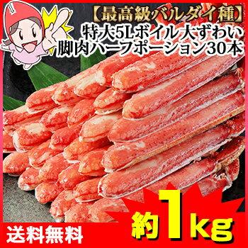 【最高級バルダイ種】特大5Lボイル大ずわい蟹脚肉ハーフポーション30本 約1kg