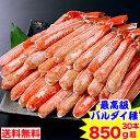 【1000円OFFクーポン】【最高級バルダイ種】特大5Lボイル大ずわい蟹脚肉ハーフポーション30本 850g超[剥き身|カット…