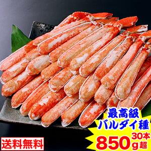 【最高級バルダイ種】特大5Lボイル大ずわい蟹脚肉ハーフポーション30本 850g超[剥き身|カット済み|ボイル済み|茹で|ボイルずわい|ボイルズワイ|ボイルずわい]