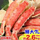 【1000円OFFクーポン】特大7L 生たらば蟹半むき身満足セット 2kg超【送料無料】[生タラバガニ|生タラバ蟹|生たらば…