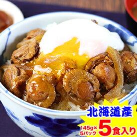 豪華具沢山 北海道産焼き帆立丼の具 5食入