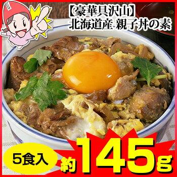 【豪華具沢山】北海道産 親子丼の素 5食入