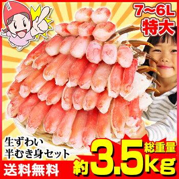 特大7L〜6L生ずわい蟹半むき身満足セット 2.7kg超【送料無料】[剥き身|生ズワイ|生ずわい蟹|生ズワイ蟹|ずわい蟹|ズワイ蟹|ズワイガニ|ズワイ|かに]