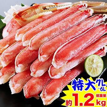 特大7L〜6L 生ずわい蟹半むき身満足セット 900g超[剥き身|生ずわい|生ズワイ|生ずわい蟹|生ズワイ蟹|ずわい蟹|ズワイ蟹|ズワイガニ|ズワイ|かに|カニ|蟹]