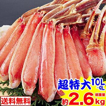 超特大10L〜9L生ずわい蟹半むき身満足セット 2kg超[剥き身|生ずわい|生ズワイ|生ずわい蟹|生ズワイ蟹|ずわい蟹|ズワイ蟹|ズワイガニ|ズワイ|かに|カニ|蟹]