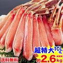 超特大10L〜9L生ずわい蟹半むき身満足セット 2kg超[剥き身|生ずわい|生ズワイ|生ずわい蟹|生ズワイ蟹|ずわい蟹…