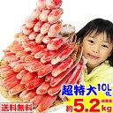 【1000円OFFクーポン】超特大10L〜9L生ずわい蟹半むき身満足セット 4kg超[剥き身|生ずわい|生ズワイ|生ずわい蟹|…