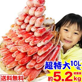 【1000円OFFクーポン】超特大10L〜9L生ずわい蟹半むき身満足セット 4kg超[剥き身|生ずわい|生ズワイ|生ずわい蟹|生ズワイ蟹|ずわい蟹|ズワイ蟹|ズワイガニ|ズワイ|かに|カニ|蟹]