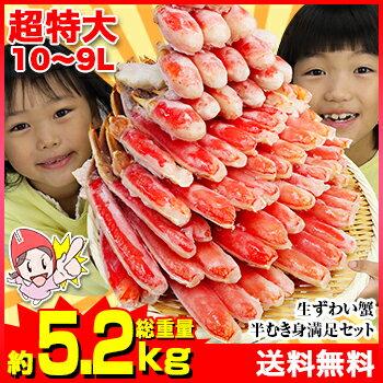 超特大10L〜9L生ずわい蟹半むき身満足セット 4kg超[剥き身|生ずわい|生ズワイ|生ずわい蟹|生ズワイ蟹|ずわい蟹|ズワイ蟹|ズワイガニ|ズワイ|かに|カニ|蟹]