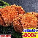 【クーポン併用でさらに1,000円OFF】北海道浜茹で毛がに姿 約800g(2杯)