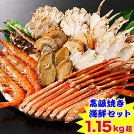 高級焼き海鮮セット1.15kg超