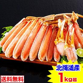 【北海道産】生北海松葉がに半むき身セット1kg超