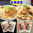 【1,000円メール便】炊き込みご飯の素2袋セット 買いまわり 1000円ポッキリ 送料無料