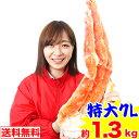 特大7Lボイルたらば肩脚 1肩(約1.3kg)【送料無料】[ ボイル済み かに カニ 蟹 たらば蟹 タラバ蟹 タラバガニ タラ…