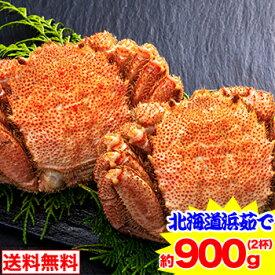 北海道紋別浜茹で 毛がに姿 2杯(約900g)